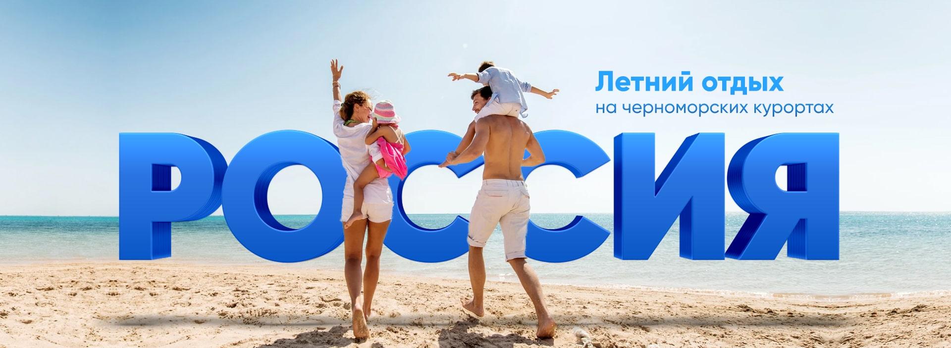 Туры по России из Ростова-на-Дону 2021