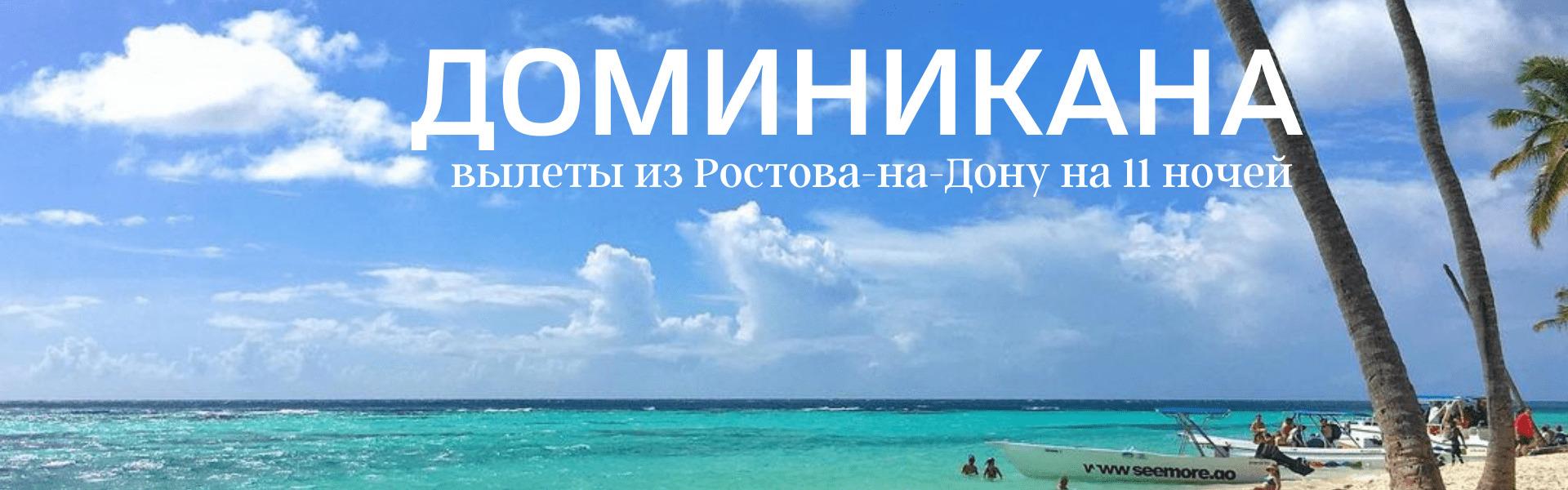 Туры в Доминикану из Ростова-на-Дону