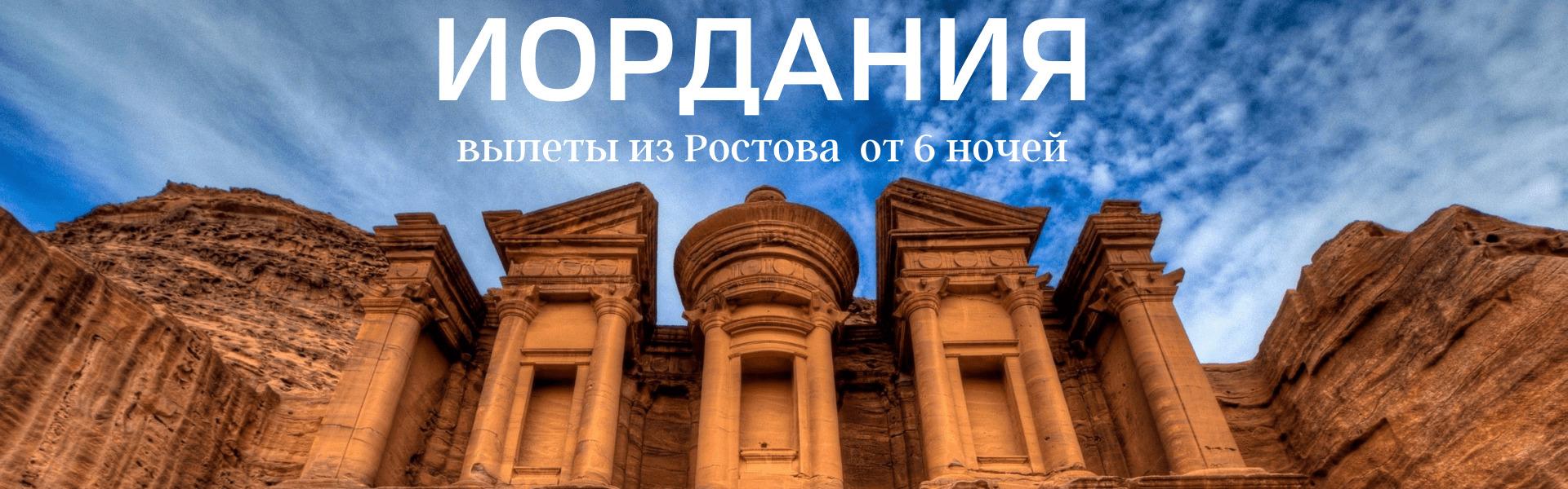 Туры в Иорданию из Ростова-на-Дону