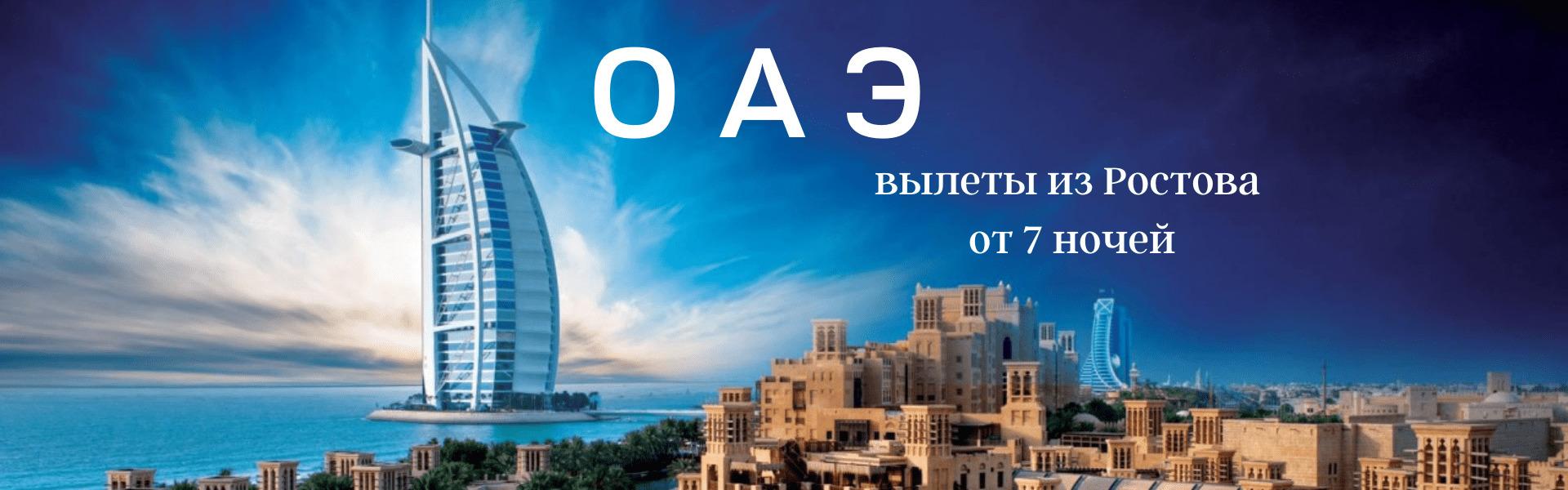 Туры в Арабские Эмираты из Ростова-на-Дону